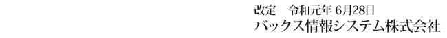 令和元年6月28日 バックス情報システム株式会社
