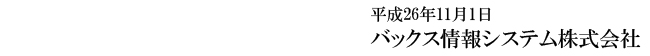 平成26年11月1日 バックス情報システム株式会社