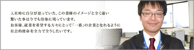 Interview 2013_01