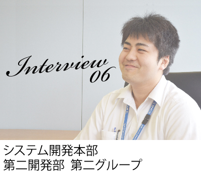 Interview06