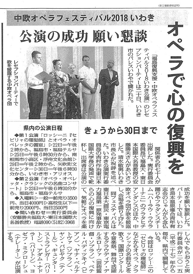 福島民報2018年7月22日掲載